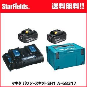 マキタ パワソースキットSH1(2口充電器+バッテリ+マックパック)A-68317|star-fields