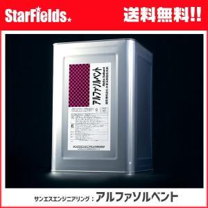 サンエスエンジニアリング: 脱脂洗浄剤「アルファソルベント」(18L) 【代引き不可】|star-fields