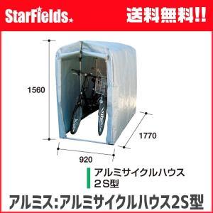 アルミス:アルミサイクルハウス2S型|star-fields