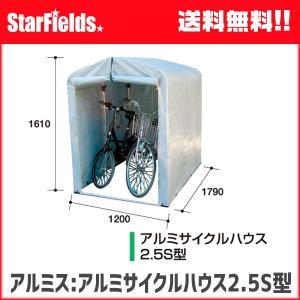 自転車 ハウス アルミス:アルミサイクルハウス2.5S型 収納ハウス|star-fields