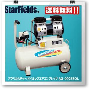 パオック アグリカルチャー 静音オイルレスエアコンプレッサ AG-0925SOL ※代引き不可※|star-fields