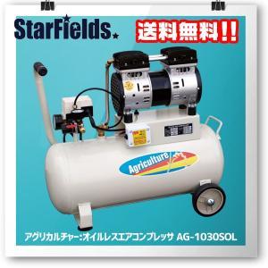 パオック アグリカルチャー:静音オイルレスエアコンプレッサ AG-1030SOL ※代引き不可※|star-fields