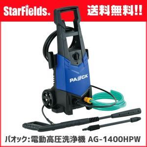 パオック:電動高圧洗浄機 AG-1400HPW 【代引き不可】|star-fields