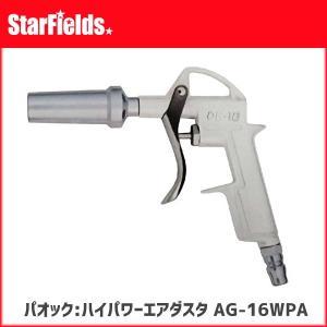 パオック:ハイパワーエアダスタ AG-AD-16WPA 【代引き不可商品】|star-fields