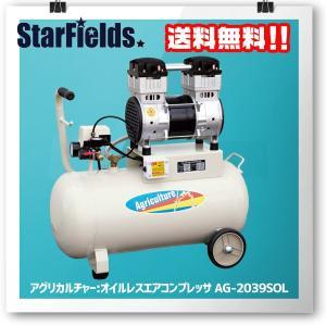 パオック アグリカルチャー 静音 オイルレスエアコンプレッサ AG-2039SOL ※代引き不可※|star-fields