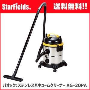 パオック:ステンレスバキュームクリーナー AG-20PA【代引き不可商品】|star-fields