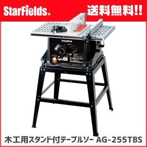 マルノコ パオック:スタンド付きテーブルソー AG-TBS-255PA【代引き不可商品】|star-fields