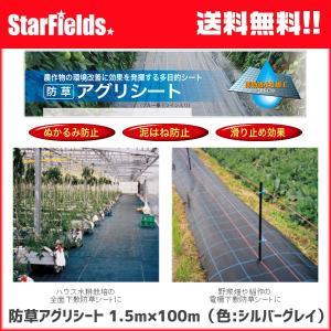 防草アグリシート 1.5×100m(色:シルバーグレイ)【代引き不可商品】 防草シート|star-fields