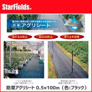 防草アグリシート 0.5×100m(色:ブラック)【代引き不可商品】 防草シート|star-fields