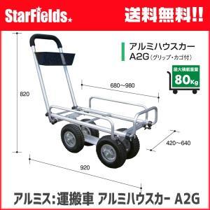 運搬車 アルミス:アルミハウスカー A2G【代引き不可商品】|star-fields