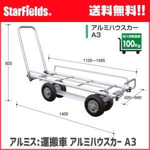 運搬車 アルミス:アルミハウスカー A3【代引き不可商品】|star-fields