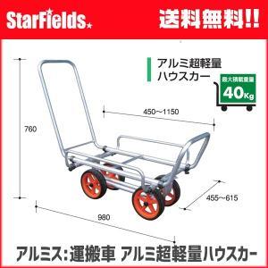 運搬車 アルミス:アルミハウスカー A3G【代引き不可商品】|star-fields