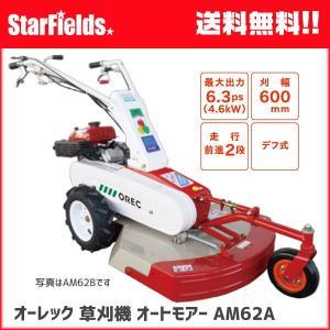 草刈機 オーレック:草刈機 オートモアー AM62A 歩行タイプ|star-fields