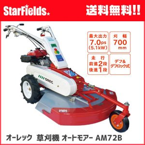草刈機 オーレック:草刈機 オートモアー AM72B 歩行タイプ|star-fields