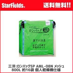 三洋 ロンバッグSP AML-08N メッシュ 800L 約16袋 個人乾燥機仕様 グレン袋|star-fields