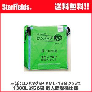 三洋 ロンバッグSP AML-13N メッシュ 1300L 約26袋 個人乾燥機仕様 グレン袋|star-fields
