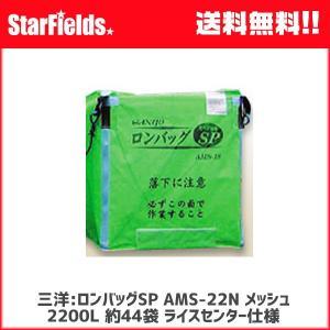 三洋 ロンバッグSP AMS-22N メッシュ 2200L 約44袋 ライスセンター仕様 グレン袋|star-fields