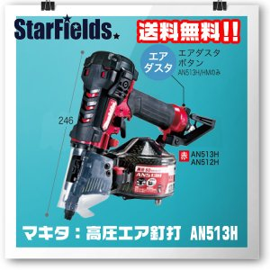 マキタ:50mm高圧エア釘打(エアダスタ付) AN513H/HM|star-fields