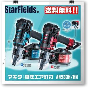 マキタ:高圧エア釘打(エアダスタ付) AN533H/HM|star-fields