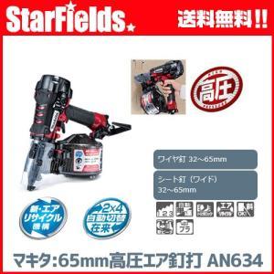 マキタ:65mm高圧エア釘打(エアダスタなし) AN634H/HM|star-fields