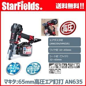 マキタ:65mm高圧エア釘打(エアダスタ付) AN635H/HM|star-fields
