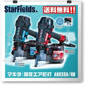 マキタ:高圧エア釘打 AN935H/HM|star-fields