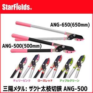 三陽メタル ザクト 太枝切鋏 500mm ANG-500|star-fields