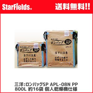 三洋 ロンバッグSP APL-08N PP 800L 約16袋 個人乾燥機仕様 グレン袋 【メーカー直送・代引不可】|star-fields