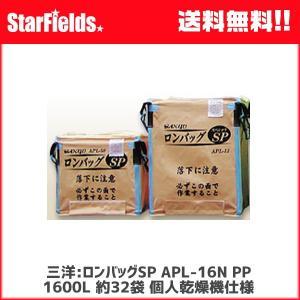 三洋 ロンバッグSP APL-16N PP 1600L 約32袋 個人乾燥機仕様 グレン袋 【メーカー直送・代引不可】|star-fields