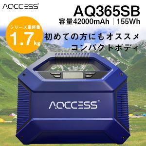 AQCCESS ポータブル電源 大容量42000mAh/155Wh ソーラーチャージ対応 AQ365...