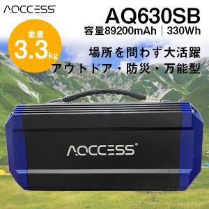 AQCCESS ポータブル電源 大容量 89200mAh/330Wh ソーラーチャージ対応 AQ63...