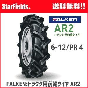 FALKEN ファルケン トラクター用前輪タイヤ 1本 AR2 6-12 / PR 4 ホイール無し(代引不可)|star-fields