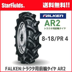 FALKEN ファルケン トラクター用前輪タイヤ 1本 AR2 8-18 / PR 4 ホイール無し(代引不可)|star-fields