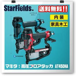 マキタ:高圧フロアタッカ AT450HA/HAM|star-fields