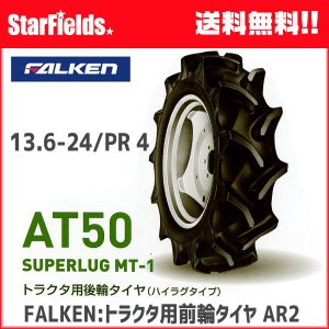 FALKEN ファルケン トラクター用後輪タイヤ 1本 AT50 [SUPERLUG MT-1] 13.6-24/ PR 4 ホイール無し(代引不可)|star-fields