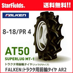 FALKEN ファルケン トラクター用後輪タイヤ 1本 AT50 [SUPERLUG MT-1] 8-18 / PR 4 ホイール無し(代引不可)|star-fields