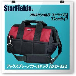 アックスブレーン 2WAYショルダーストラップ付ツールバッグ AXD-B32 (32cmタイプ)|star-fields