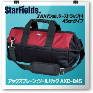 アックスブレーン 2WAYショルダーストラップ付ツールバッグ AXD-B45 (45cmタイプ)|star-fields