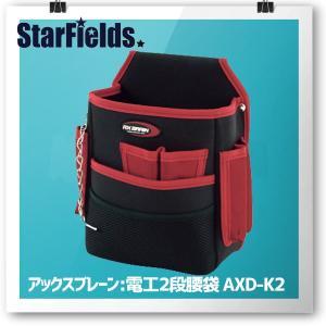 アックスブレーン 2段腰袋 AXD-K2|star-fields