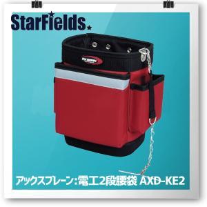 アックスブレーン 電工2段腰袋 AXD-KE2|star-fields