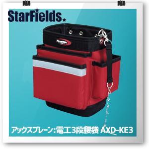 アックスブレーン 電工3段腰袋 AXD-KE3|star-fields