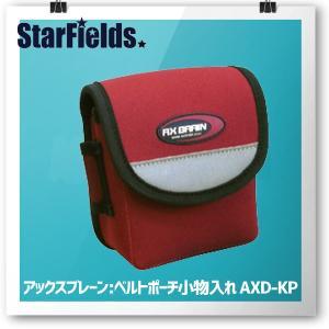 アックスブレーン 小物入れベルトポーチ AXD-KP|star-fields