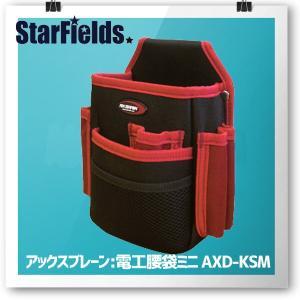 アックスブレーン 腰袋ミニ AXD-KSM|star-fields
