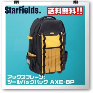 アックスブレーン ツールバッグパック AXE-BP|star-fields