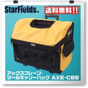 アックスブレーン ツールキャリーバッグ AXE-CB50|star-fields