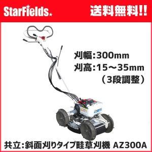 草刈機 共立:斜面刈りタイプ畦草刈機 AZ300A|star-fields