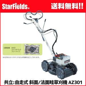 草刈機 共立 やまびこ AZ301 斜面 法面刈機 畦草刈機 自走式 傾斜刈機 star-fields