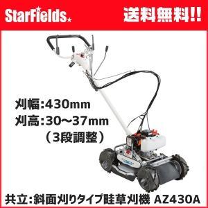 草刈機 共立:斜面刈りタイプ畦草刈機 AZ430A|star-fields