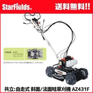 (予約商品) 草刈機 共立 やまびこ AZ431F 斜面 法面刈機 畦草刈機 自走式 傾斜刈機 star-fields