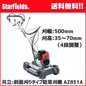 草刈機 共立:斜面刈りタイプ畦草刈機 AZ851A|star-fields